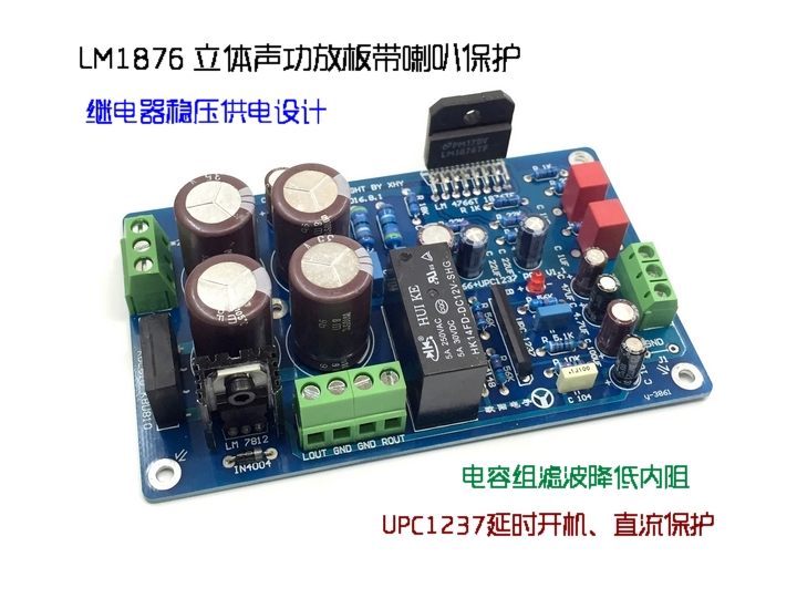 LM1876 power amplifier board with horn protection (finished)<br>