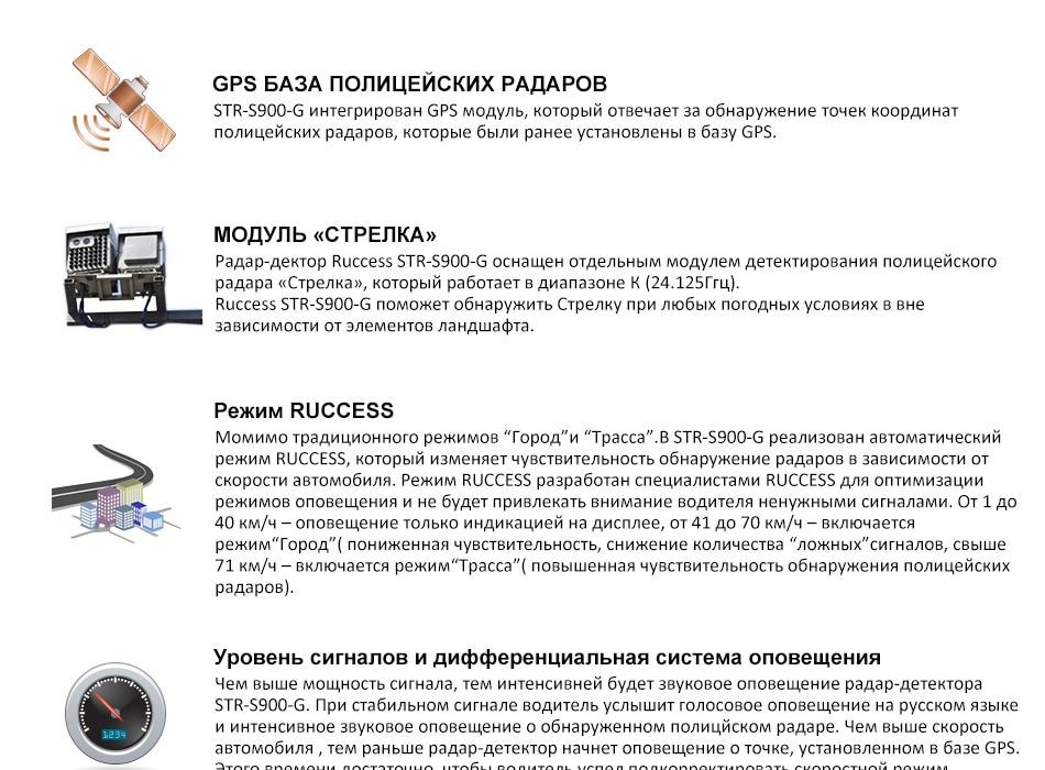 Ruccess STR S900 Radar Detectors Led 2 in 1 Radar Detector for Russia with GPS Car Anti Radars Police Speed Auto X CT K La (11)1