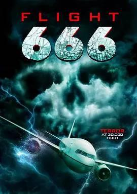 航班666