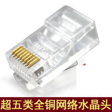chao five kinds of unshielded RJ45 computer network crystal head 8P8C pure copper Trident chip cable joint(China)