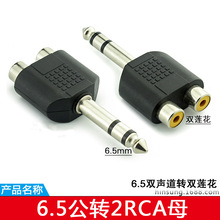 Audio head 6.35MM male to 3.5MM male 2 female and one 1 cm two audio frequency converter Free Shipping(China)