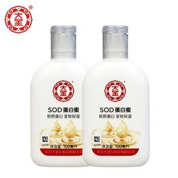 Dabao gazon miel protéine de collagène crème 100 ml * 2 hommes femmes automne hiver soins de la peau hydratant lotion Hydratante Lotion