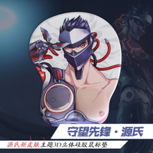 Overwatch Genji Gaming 3D Mouse Pad Soft Male Breast Silicone Gel Wrist rest 26*22cm