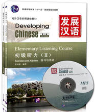 Developing Chinese Elementary Listening Course volume II Course 2 (2nd Ed.) (w/MP3) / Chinese English Textbook