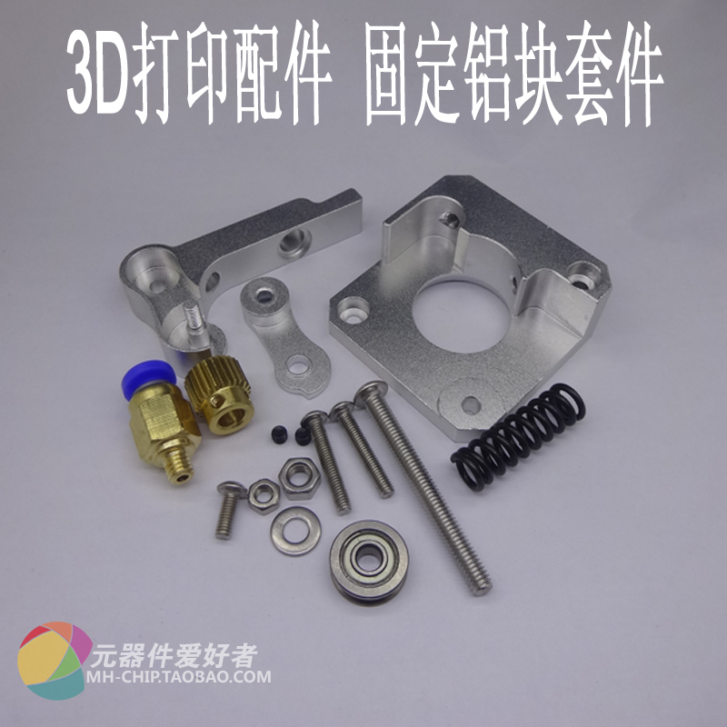 3D printer accessories 1.75mm metal extruder fixed aluminum block kit<br><br>Aliexpress