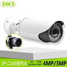 H.265 H.264 4MP/ 3MP IP Camera Outdoor 4.0 Megapixel HD Network POE Port 4X Zoom Auto Iris Motorized 2.8-12mm Lens IR 40m