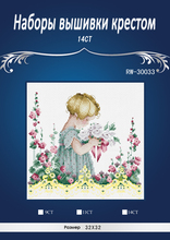 4th 14CT 30x30 little girl hold flowers Counted Cross Stitch Kits 14ct Embroidery Set Kids Room Decoration Gift Free Shipping(China)