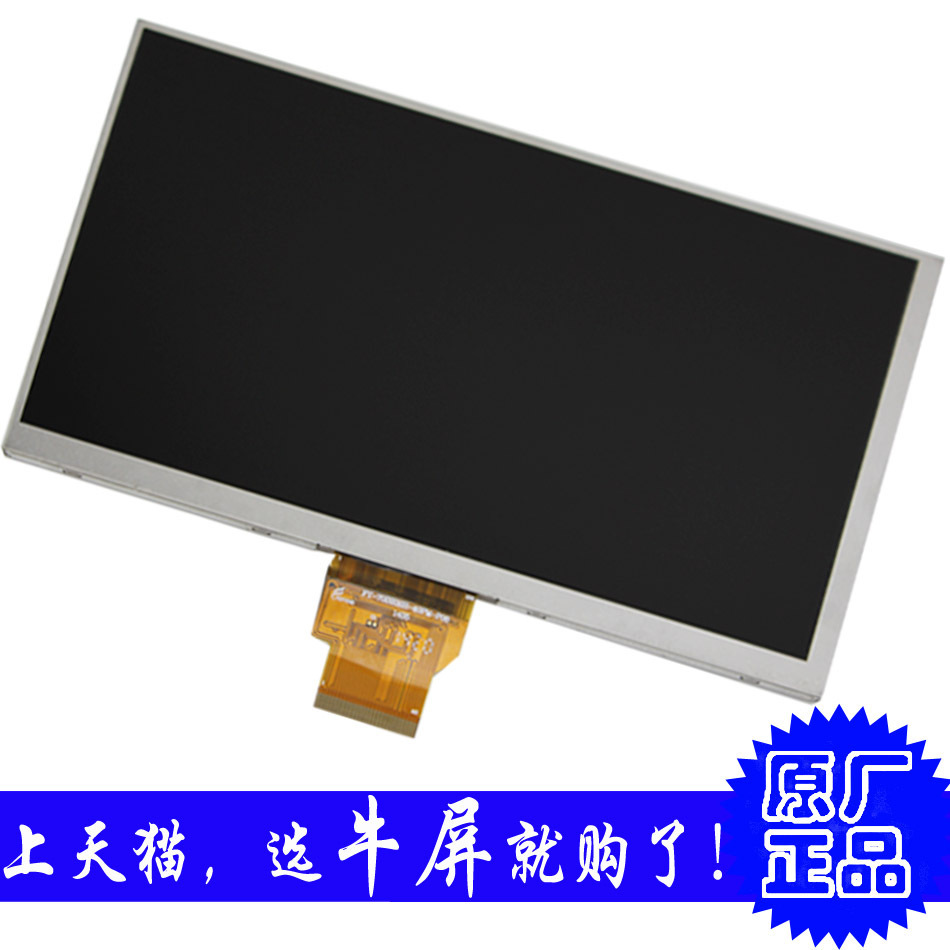 Cattle screen is still applicable in accordance with G750 FY-70DZ02H-40PM-P08 display screen LCD screen neiping<br>