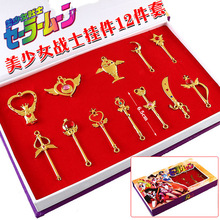 12pcs/set Sailor Moon Keychain Cosplay Weapon Metal Pendants Collection Model Toys Doll With Box