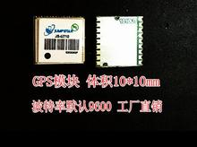 JS-U710 automotive GPS module, volume 10*10mm, super high performance GPS positioning module, factory direct sales