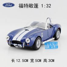 Gift for baby 1:32 1pc 12.5cm delicacy 1965 Shelby Cobra Ford mustang Tents alloy car model home decoration boy children toy(China)