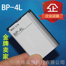 BP-4L N97 E71 E72 E72I mobile phone battery E52 N97i E63 E90 panel shipping Rechargeable Li-ion Cell(China)