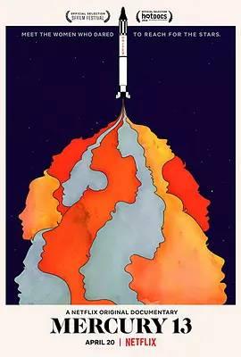 水星13号计划