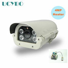 security 4mp IP camera HD 1080P 1440p h.265 2.8-12mm varifocal W/ Heater IR Infrared outdoor network surveillance ip cam WDR 5MP