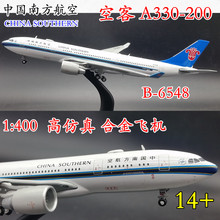Aircraft Model of A330-200 B - 6548 Alloy Airliner for China Southern Airlines Airbus