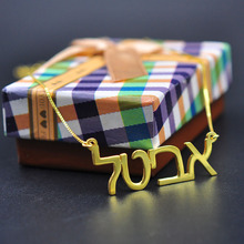 Hebrew Name Necklace Custom Nameplate Pendent Fashion Women Jewelry Personalized Gift