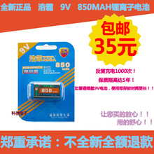 Special offer package 9V battery lithium ion 850mAh multimeter Youhao PA microphone / charging Wireless Microphone Li-ion Cell