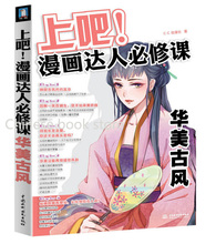 Figure painting book of Chinese Ancient gorgeous style comic drawing training books self-learners illustration Tutorial textbook