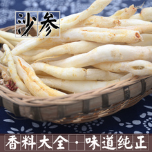 Sasha farmers from the species of Chuan Ming ginseng goods Nansha Ginseng fresh Chinese herbal medicine Ming Codonopsis 50g