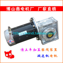 Slag car covered with a closed device reducer motor Boshan micro - motor factory factory direct DC exchange