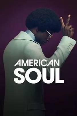 美国灵魂第一季