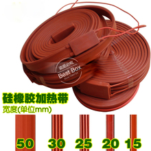 100W 2Meters 12V Width 15MM Heating Cable For Refrigeration Air Conditioning Compressor Motor Submersible Pump Heating equipment(China)