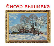 266x190 решетки Бусины вышивка крестиком комплект Российской замок дворец дом в снегу 11ct Счетный ткань Полный Бисероплетение(China)