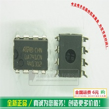 100% New original Imported UA741CN 741 amplifier IC chip DIP8 741CP