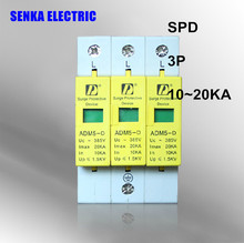 SPD 10-20KA 3P surge arrester protection device electric surge protector D ~385V AC