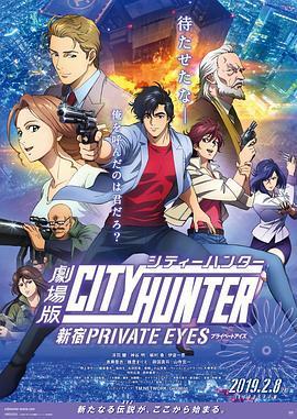 城市猎人剧场版:新宿 PRIVATE EYES