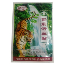 MQ Pain relief patch 8pcs/2bags Far IR Treatment Tiger Balm Plaster Relief Rheumatism Joint Pain Medical Plaster Back Pain(China)