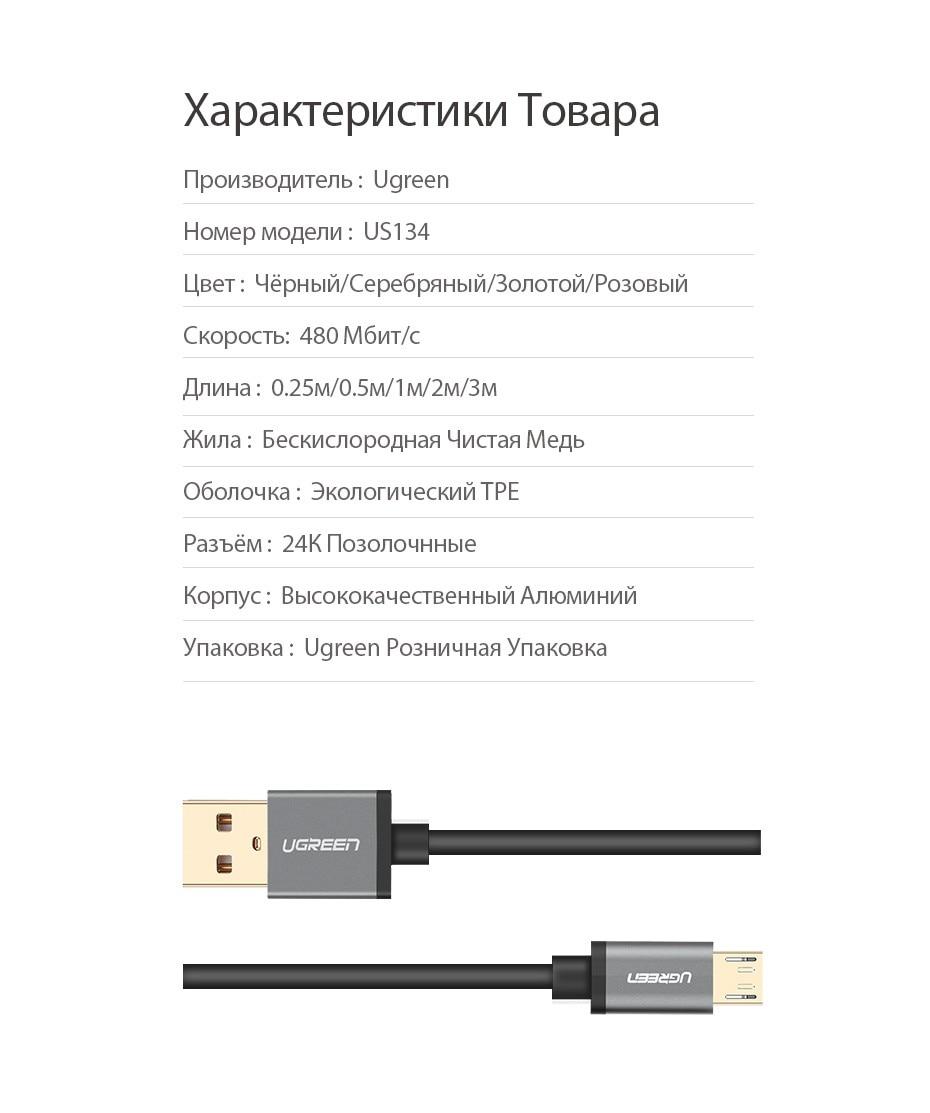 Нейлоновый кабель быстрой зарядки и передачи данных MicroUSB, Ugreen