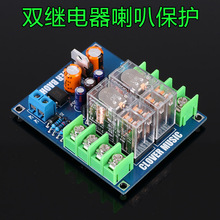UPC1237 speaker speaker protection board kit parts reliable performance dual Omron Relay For HIFI Amplifier DIY