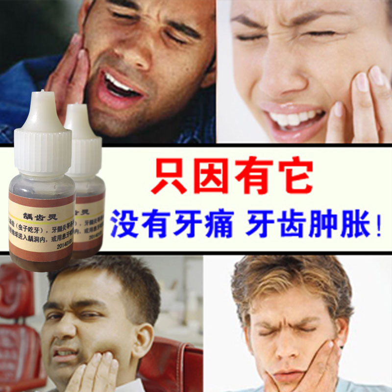Dental caries water toothache pain scolecodont Ling Ning tooth toothache potions Pulpitis legislation can stop fire(China (Mainland))