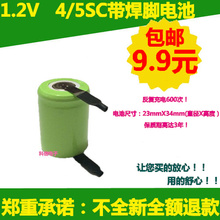 4/5SC 1.2V 3500mAh special offer shipping Ni MH rechargeable battery electric tools / electric drill Li-ion Cell