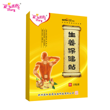 Ifory Ginger Patch 10 Pieces / 1Box Health Care Chinese Traditional Joint Pain Patch Neck Back Body Pain Massage Relax Patch(China)