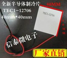 free shipping 1 pieces tec1 12706 12 v tec thermoelectric cooler peltier (6a tec1 - 12706) if you want good quality(China)