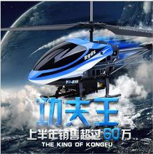 Buy rc helicopter yd615 3.5CH alloy radio fly sky helicopter RC quadcopter king kongfu Resistance fall rc toys gifts for $69.44 in AliExpress store
