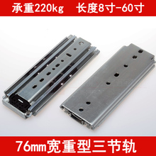 Wide 76mm thick heavy container cabinet drawer slides lengthened three-track rail truck industry