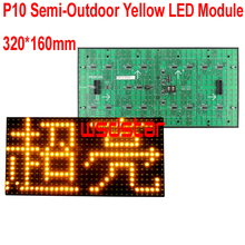 P10 Semi-Outdoor Yellow LED Module 320*160mm 32*16pixels for single color LED display Scrolling message LED sign(China)