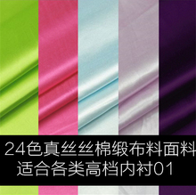 LEO&LIN 18 models really bright satin silk cloth dress shirt clothing fabrics limit buy cashmere lining (1 meter)(China)