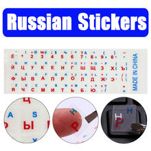 Standard Waterproof Russian Language Keyboard Stickers Protector Cover Film Layout with Light Color Button Letters Alphabet