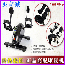 2013 THERAPY Electric rehabilitation machine bike sports machine training equipment(China)