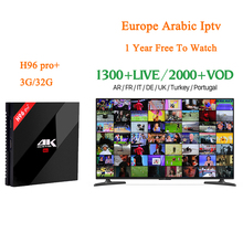 Android TV Box h96pro plus 3+32G TV Receivers Arabic IPTV subscription 1 Year QHDTV Account 1300 + HD IPTV Box(China)