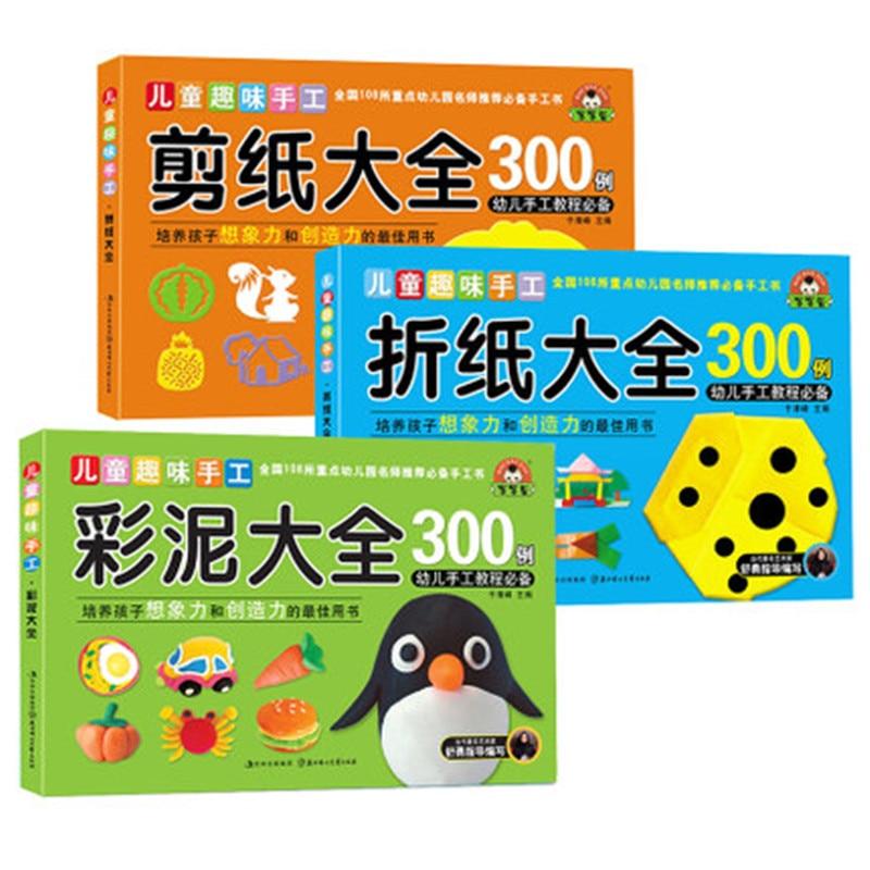 3 books children handmade art book 300 papercut art 300 origami art 300 toy