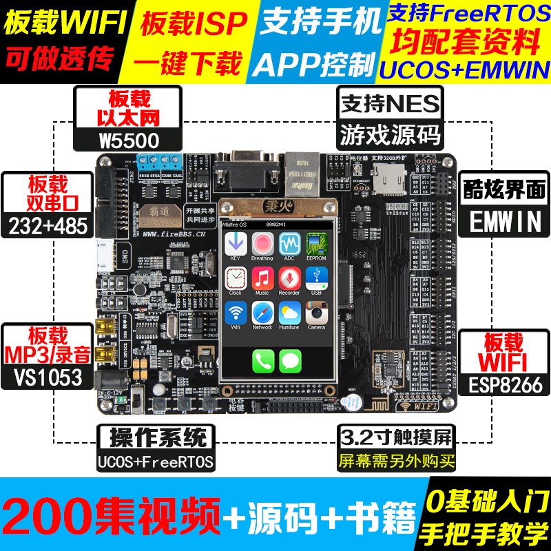 Wildfire fire STM32 development board ARM development board 51 single-chip M3F103 high configuration onboard WIFI(China (Mainland))