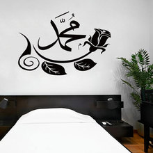 4112 Islamic Muslim Art Products Flower Religion Wall Decal Vinyl Sticker Home Decor Bedroom Flower Mural(China)