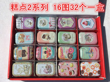 Free ship!1lot=32pc!Mini cover Iron tin case /cake Afternoon tea can/Cachou box / small Kit/candy storage gfit box(China)