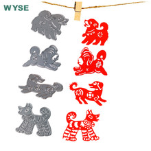 Chinese Metal Cutting Dies Cute animal China Dog die cut Dies for DIY Scrapbooking/photo album Decor craft Card making dies(China)