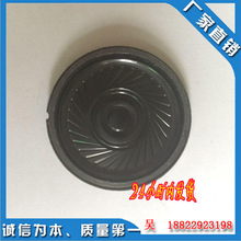 36mm 8ohm 0.5W 4.5mm thin Mylar speaker